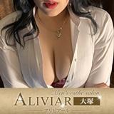 ALIVIAR(アリビアール)大塚