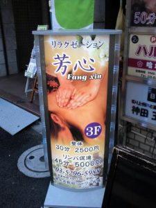 神田 ファンシン