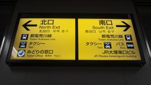 JR大塚駅・案内看板