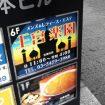 渋谷 王宮楽園