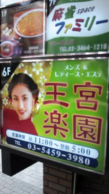 王宮楽園(渋谷道玄坂)