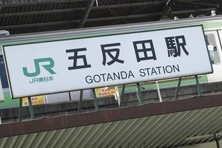 五反田・東京プラザ