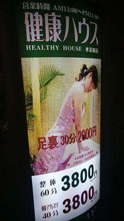 健康ハウス(水道橋)