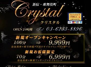 新宿クリスタルの新規キャンペーン