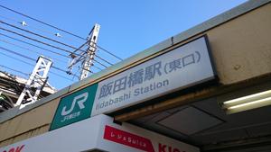 飯田橋のメンズエステ