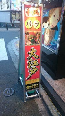 新宿歌舞伎町 和風パブ 大江戸