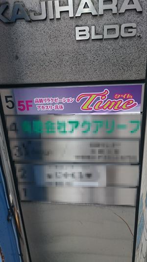 宮廷(Time)上野
