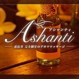 恵比寿 Ashanti〜アシャンティ