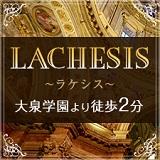 Lachesis-ラケシス大泉学園