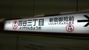 Sweet Empress 四谷三丁目