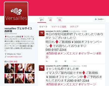 西新宿ヴェルサイユのツイッター割引