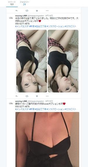 四谷リマのツイッター