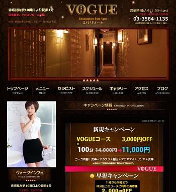 赤坂VOGUE