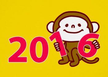 エステ猿2016