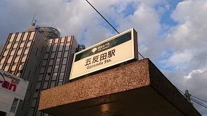 五反田 Rise(リゼ)