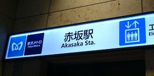 赤坂のメンズエステ
