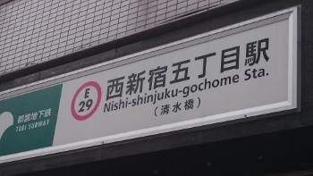 西新宿メンズエステ