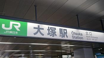 大塚の風俗エステ