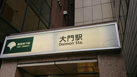 浜松町・大門 スイートスパ