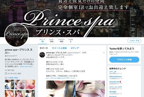品川プリンス・スパのツイッター