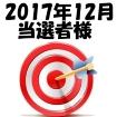【2017年12月/投稿レポート懸賞】当選者様の発表