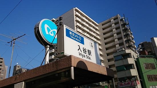 入谷・上野のメンズエステ