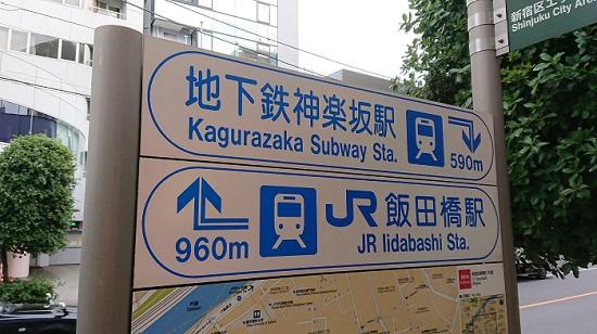 神楽坂・飯田橋のメンズエステ