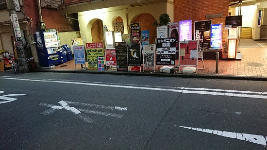 煌SPA横浜