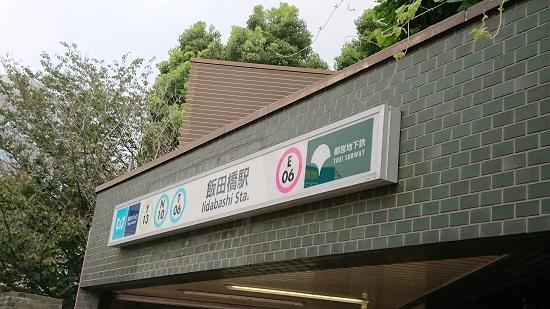 飯田橋・神楽坂のメンズエステ
