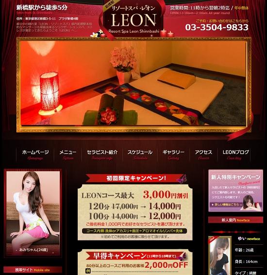 新橋 LEON~レオン