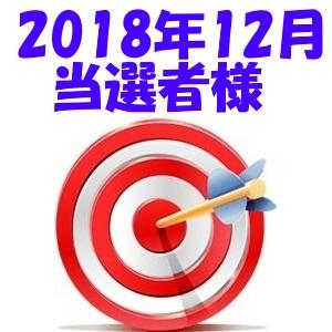【2018年12月/投稿レポート懸賞】当選者様の発表