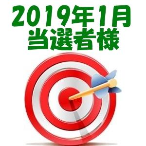 【2019年1月/投稿レポート懸賞】当選者様の発表