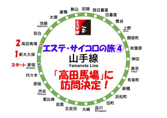 エステ・サイコロの旅 山手線編(4) 新宿⇒高田馬場