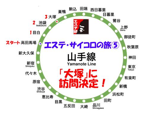 【メンズエステ・サイコロの旅】山手線編(5) 高田馬場⇒大塚