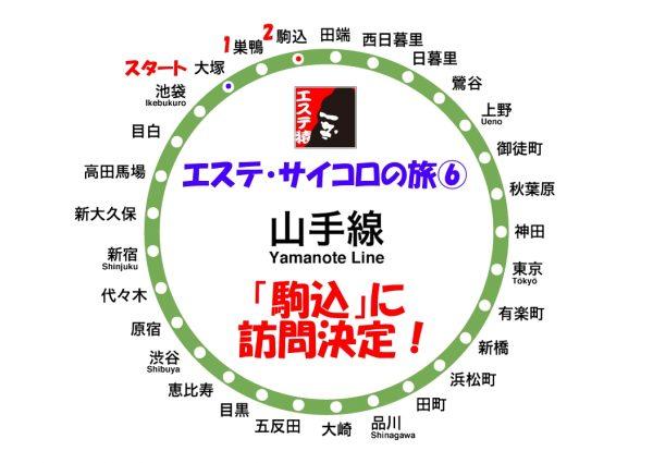 【メンズエステ・サイコロの旅】山手線編(6) 大塚⇒駒込