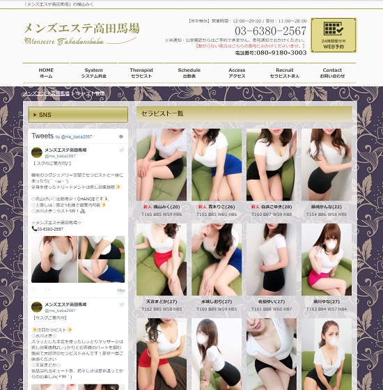 メンズエステ高田馬場の体験談