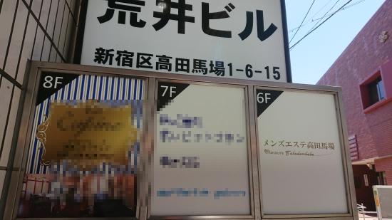 メンズエステ高田馬場
