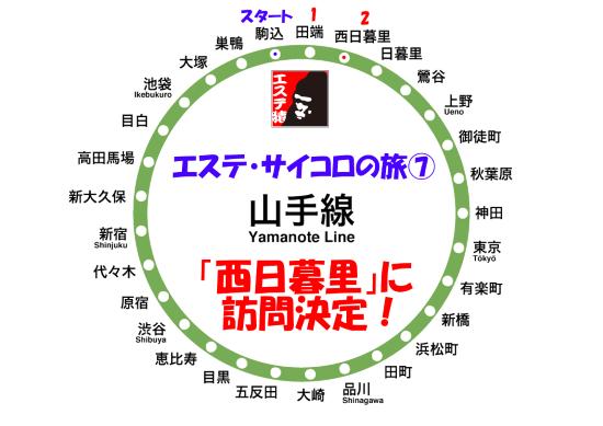 【メンズエステ・サイコロの旅】山手線編(7) 駒込⇒西日暮里