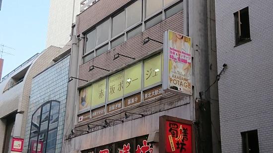 赤坂ポタージュの看板