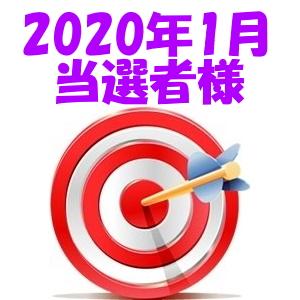 【2020年1月/投稿レポート懸賞】当選者様の発表