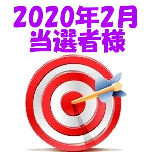 【2020年2月/投稿レポート懸賞】当選者様の発表