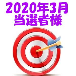 【2020年3月/投稿レポート懸賞】当選者様の発表