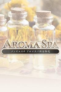 AromaSpa新宿御苑