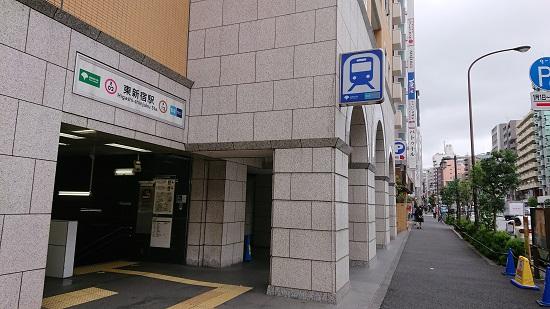 東新宿のメンズエステ